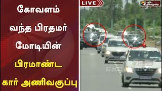 கோவளம் வந்த பிரதமர் மோடியின் பிரமாண்ட கார் அணிவகுப்பு | Modi Convoy |  PM Modi | Xi Jinping  Puthiya thalaimurai Live news Streaming for Latest News , all the current affairs of Tamil Nadu and India politics News in Tamil, National News Live, Headline News Live, Breaking News Live, Kollywood Cinema News,Tamil news Live, Sports News in Tamil, Business News in Tamil & tamil viral videos and much more news in Tamil. Tamil news, Movie News in tamil , Sports News in Tamil, Business News in Tamil & News in Tamil, Tamil videos, art culture and much more only on Puthiya Thalaimurai TV   Connect with Puthiya Thalaimurai TV Online:  SUBSCRIBE to get the latest Tamil news updates: http://bit.ly/2vkVhg3  Nerpada Pesu: http://bit.ly/2vk69ef  Agni Parichai: http://bit.ly/2v9CB3E  Puthu Puthu Arthangal:http://bit.ly/2xnqO2k  Visit Puthiya Thalaimurai TV WEBSITE: http://puthiyathalaimurai.tv/  Like Puthiya Thalaimurai TV on FACEBOOK: https://www.facebook.com/PutiyaTalaimuraimagazine  Follow Puthiya Thalaimurai TV TWITTER: https://twitter.com/PTTVOnlineNews  WATCH Puthiya Thalaimurai Live TV in ANDROID /IPHONE/ROKU/AMAZON FIRE TV  Puthiyathalaimurai Itunes: http://apple.co/1DzjItC Puthiyathalaimurai Android: http://bit.ly/1IlORPC Roku Device app for Smart tv: http://tinyurl.com/j2oz242 Amazon Fire Tv:     http://tinyurl.com/jq5txpv  About Puthiya Thalaimurai TV   Puthiya Thalaimurai TV (Tamil: புதிய தலைமுறை டிவி) is a 24x7 live news channel in Tamil launched on August 24, 2011.Due to its independent editorial stance it became extremely popular in India and abroad within days of its launch and continues to remain so till date.The channel looks at issues through the eyes of the common man and serves as a platform that airs people's views.The editorial policy is built on strong ethics and fair reporting methods that does not favour or oppose any individual, ideology, group, government, organisation or sponsor.The channel's primary aim is taking unbiased and accurate information to the socially conscious common man.   Besides giving live and current information the channel broadcasts news on sports,  business and international affairs. It also offers a wide array of week end programmes.   The channel is promoted by Chennai based New Gen Media Corporation. The company also publishes popular Tamil magazines- Puthiya Thalaimurai and Kalvi.   #Puthiyathalaimurai #PuthiyathalaimuraiLive #PuthiyathalaimuraiLiveNews #PuthiyathalaimuraiNews #PuthiyathalaimuraiTv #PuthiyathalaimuraiLatestNews #PuthiyathalaimuraiTvLive   Tamil News, Puthiya Thalaimurai News, Election News, Tamilnadu News, Political News, Sports News, Funny Videos, Speech, Parliament Election, Live Tamil News, Election speech, Modi, IPL , CSK, MS Dhoni, Suresh Raina, DMK, ADMK, BJP, OPS, EPS