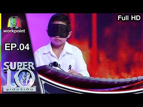 SUPER 10 ซูเปอร์เท็น  | SUPER 10 | ซูเปอร์เท็น | EP.04 | 28 ม.ค. 60 Full HD