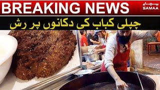 Peshawar main EID ka dusra din Chapli Kabab ki dukanon pay rash   SAMAA TV