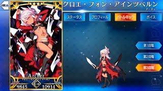 Chloe von Einzbern  - (Fate/Grand Order) - [Fate/Grand Order] Chloe von Einzbern's Voice Lines (with English Subs)