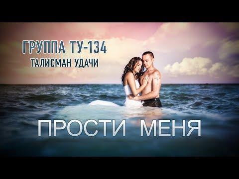 Группа ТУ-134 – Прости меня (2018)