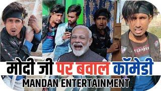 मोदी जी पर बवाल कॉमेडी || Mani Meraj New Comedy || Mandan Entertainment || Episode_29