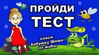 ТЕСТ на ВНИМАТЕЛЬНОСТЬ ! Спаси бабушку Шошо от жабы. ТЕСТЫ для ДЕТЕЙ