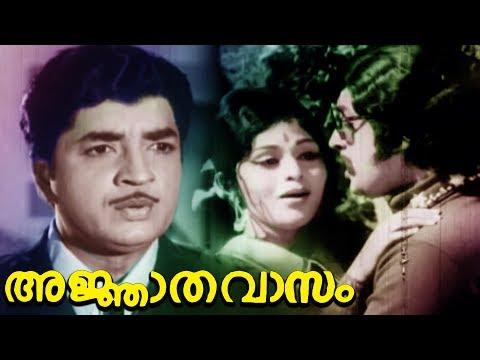 Ajnathavasam   Full Malayalam Movie   Prem Nazir, Vijayasree, Adoor Bhasi   HD