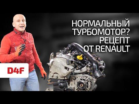 Как у Renault получился неплохой турбомотор: 1.2 литра и чугунный блок (D4F)