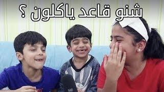 اصوات الاكل مع حنان و بوبو و عادل asmr eating تحميل MP3