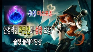 안정적인 성장 보장! 유성 미스포츈  솔랭 플레이영상