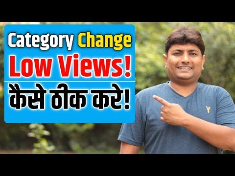 Biggest Mistake During Category Change On Youtube | Low Views And Monetization Problem Explained