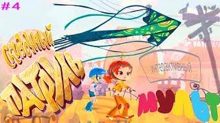 Сказочный Патруль 2 (#4 выпуск) Погоня за Воздушным Змеем! Детское видео Игровой мультик