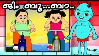 Jheem Bhoom Bhaa...kuttichathan Cartoon Cinema in HD Quality