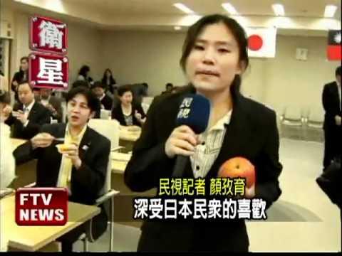 2012台南愛文芒果赴日本國會行銷
