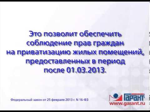 Приватизация квартир продлена до 1 марта 2015 года. 8.03.2013