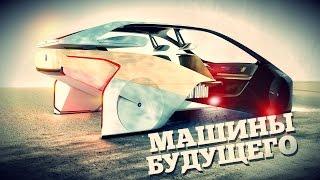 Главные автомобили будущего!