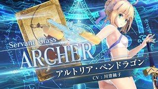 Artoria Pendragon  - (Fate/Grand Order) - Fate/Grand Order Arcade (JP) Servant Archer, Artoria Pendragon Introduction PV