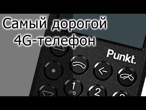 ОБЗОР | Швейцарский кнопочный телефон Punkt MP02
