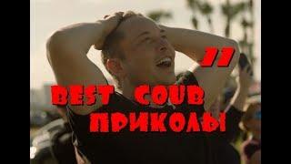 Coub Best #11 /Лучшие ПРИКОЛЫ\фэйлы/лучшие coub за неделю\
