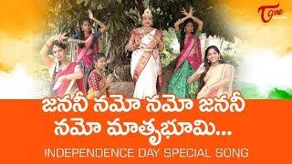 Janani Namo Namo Janani Song | Independence Day Special 2019 | Dr. MS Rao | TeluguOne