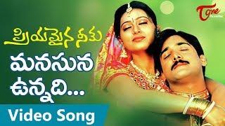 Priyamaina Neeku Telugu Songs | Manasuna Unnadi Song | Chitra | Sneha, Tarun | TeluguOne