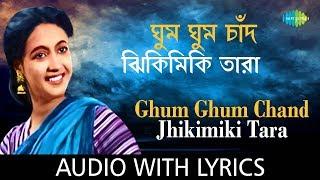Ghum Ghum Chand Jhikimiki Tara with lyrics   - YouTube