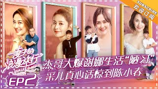 Viva La Romance《妻子的浪漫旅行》EP2: Xie Na Pushes Ying Er To Her Limit; Cherrie Ying Sister Talk【湖南卫视官方频道】