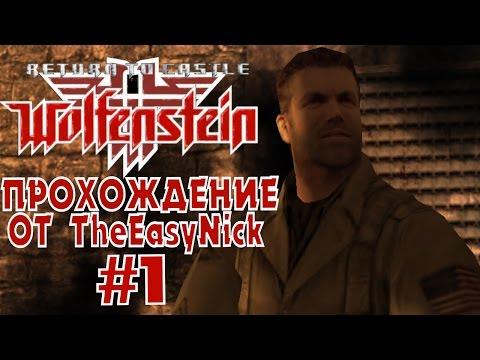 Return to Castle Wolfenstein. Прохождение. #1. Побег.