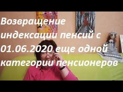 Увеличение пенсий с 1 июня 2020 г. пенсионерам-опекунам