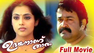 Udayananu Tharam Malayalam movie | Scenes | Mohanlal | Meena | Sreenivasan | Jagathy Sreekumar