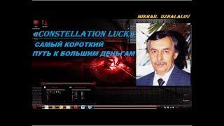 ПОЛНЫЙ РАЗБОР МАРКЕТИНГА КОРПОРАЦИИ «CONSTELLATION LUCK»
