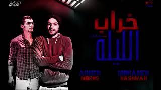 تحميل اغاني مهرجان الليله خراب محمد نشوان - مؤنس 2018 انفجار حلوان MP3