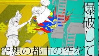 共犯者/カラスヤサボウVo.鏡音リン