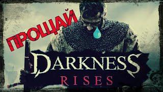 Прощай Darkness Rises!