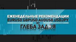 Рекомендации на неделю (форекс) с 20.08.2018 по 24.08.2018