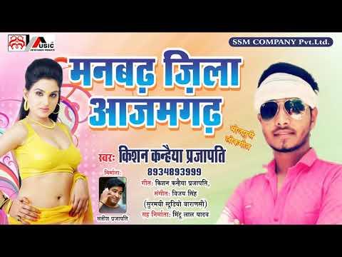 मनबढ़ ज़िला आजमगढ़ Kishan Kanhaiya Prajapati का सबसे हिट गाना Manbad Jila Azamgarh - Bhojpuri 2019