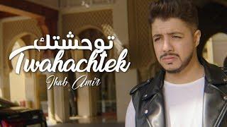 Ihab Amir - Twahachtek (EXCLUSIVE Music Video)   (إيهاب أمير - توحشتك (حصرياً تحميل MP3
