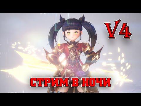 V4 GLOBAL v4 СТРИМ В НОЧИ / ЛОЛЬКА 850k + БМ  / V4 MAZDA PLAY MMORPG 2021