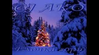 CJ AKO Елочка гори Новогодние Песни Новогодняя Детская Песенка Новый Год Раз Два Три 2015 Для Детей