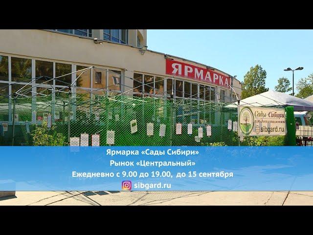 За богатым урожаем на выставку «Сады Сибири»!