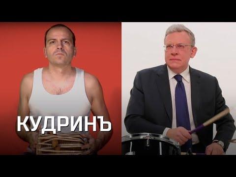 КУДРИНЪ - Джанни Родари