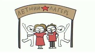 ZAKATOON - СЛУЧАЙ НА ДИСКОТЕКЕ В ЛАГЕРЕ... 1 час