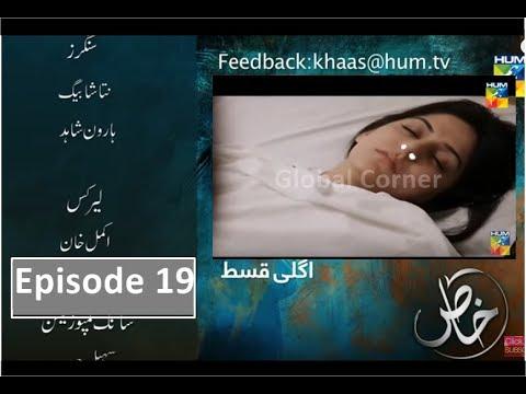 Khas Episode 19 Promo HUM TV Drama || Khas Episode 19 Teaser HUM TV Drama