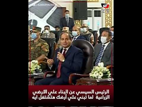 الرئيس السيسي عن مخالفات الأرضي الزراعية: لما تبني علي أرضك هتشتغل ايه