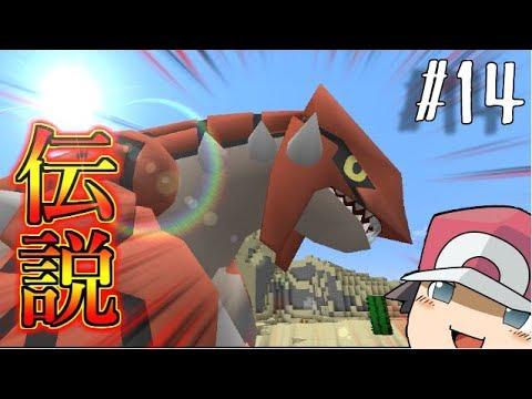 【Minecraft】天変地異!グラードン出現!?ゆくポケ日記14ページ【ゆっくり実況】【ポケモンMOD】