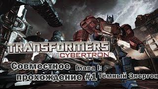 Трансформеры: Битва за Кибертрон - Совместное прохождение #1