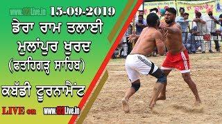 🔴 (LIVE) MULANPUR KHURD (FGS) KABADDI TOURNAMENT 15-09-2019/www.123Live.in