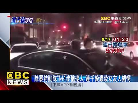 直播之亂延燒第5天!連千毅涉教唆槍擊,遭警方拘提。