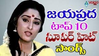 Jayaprada Top 10 Super Hit Songs ( జయఫ్రద టాప్ 10 సూపర్ హిట్ సాంగ్స్) || Telugu Juke Box Songs
