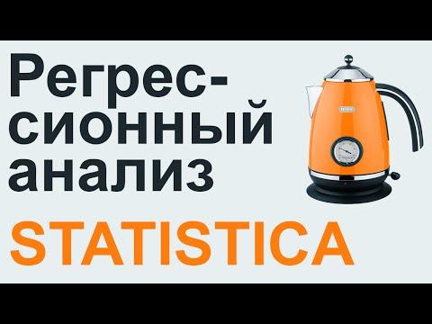 РЕГРЕССИОННЫЙ АНАЛИЗ STATISTICA #12