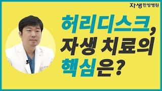 허리디스크 환자를 위한 자생치료법의 핵심은?