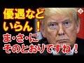 WTO工作が失敗した韓国にトランプ大統領が無慈悲な追い討ち!ホワイト国除外などかすんでしまう...