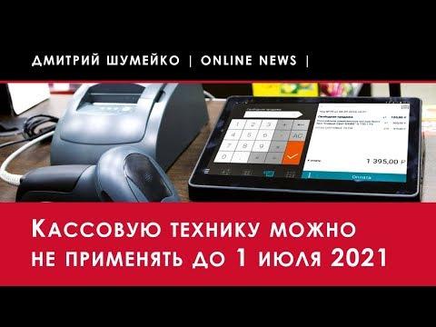 Онлайн кассу можно не применять до 01.07.2021